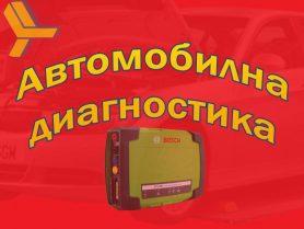 Автомобилна диагностика Пловдив