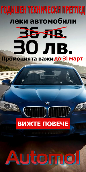 Промоция ГТП Пловдив