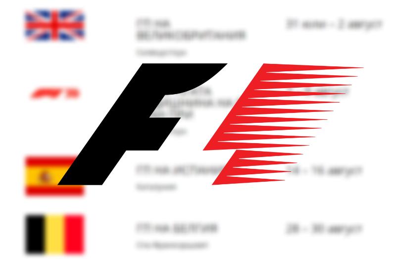 Календар на Формула 1 за 2020